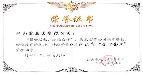 江山市爱心企业证书(2019年)