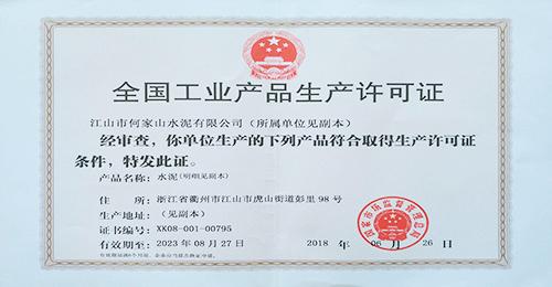 全国工业产品生产许可证(2018)
