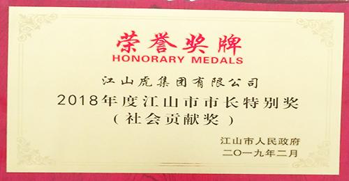 江山市社会贡献奖奖牌(2018年)