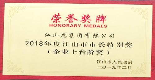 江山市企业上台阶奖奖牌(2018年)