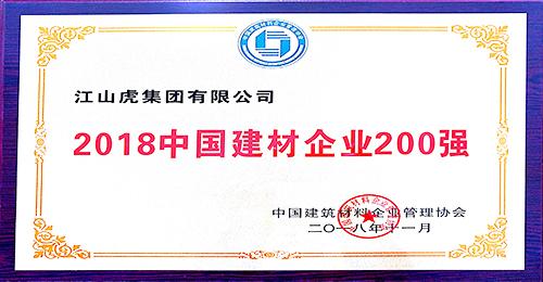 中国建材企业200强奖牌(2018年)