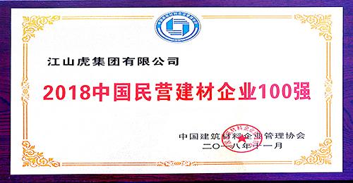中国民营建材企业100强奖牌(2018年)