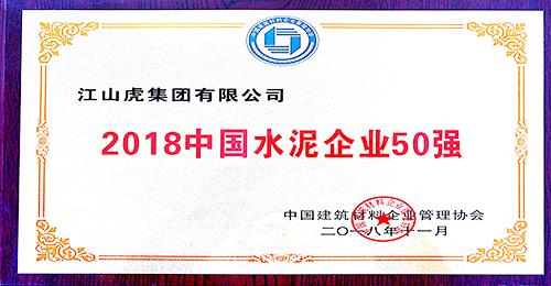 中国水泥企业50强奖牌(2018年)