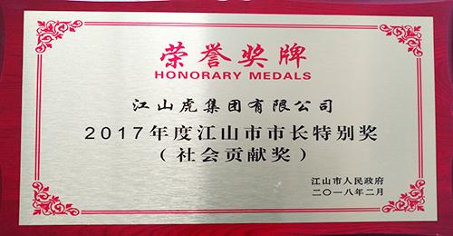 江山市长特别奖奖牌(2017年)