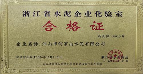 浙江省水泥企业化验室合格证(2015)
