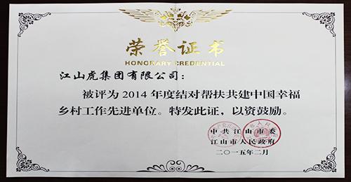 江山市结对帮扶先进单位证书(2014年)