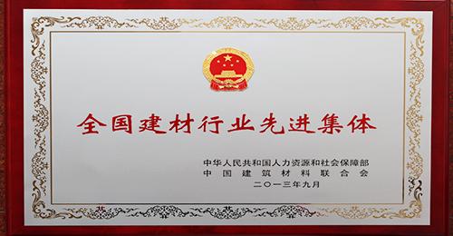 全国建材行业先进集体奖牌(2013年)