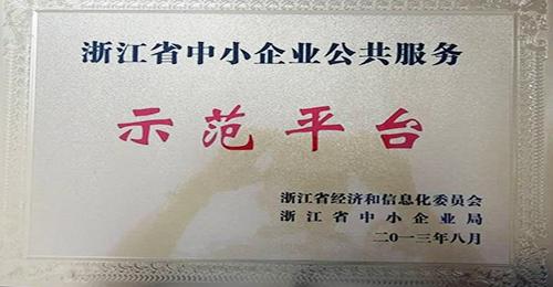 浙江省中小企业公共服务示范平台奖牌(2013年)