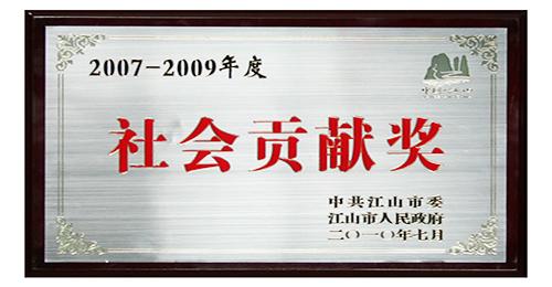 江山市社会贡献奖奖牌(2010年)