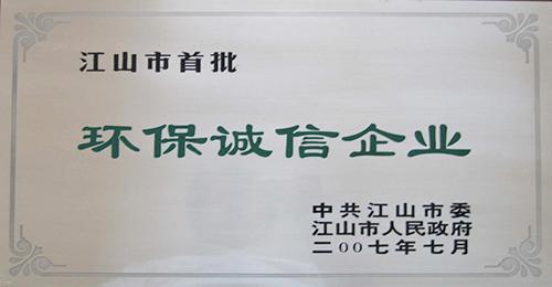江山市环保诚信企业奖牌(2007年)