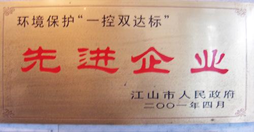 2001江山市一控双达标先进企业奖牌(2001年)