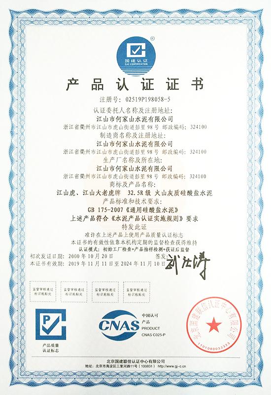 32.5R火山灰质水泥产品质量认证证书(2019年)