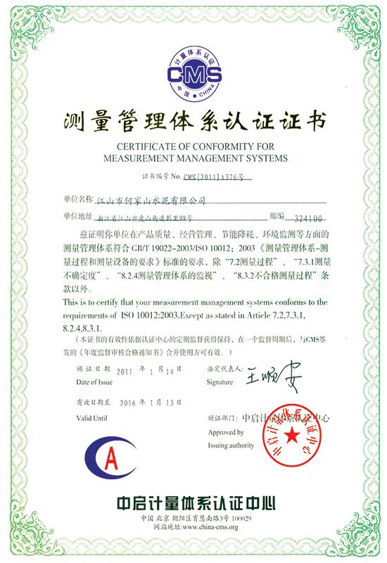 测量管理体系认证证书(2011年)