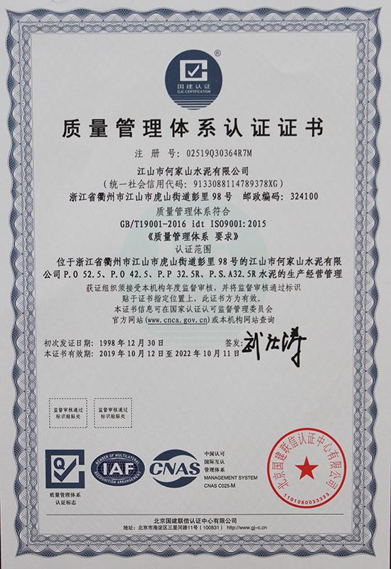 质量管理体系认证证书(2019年)