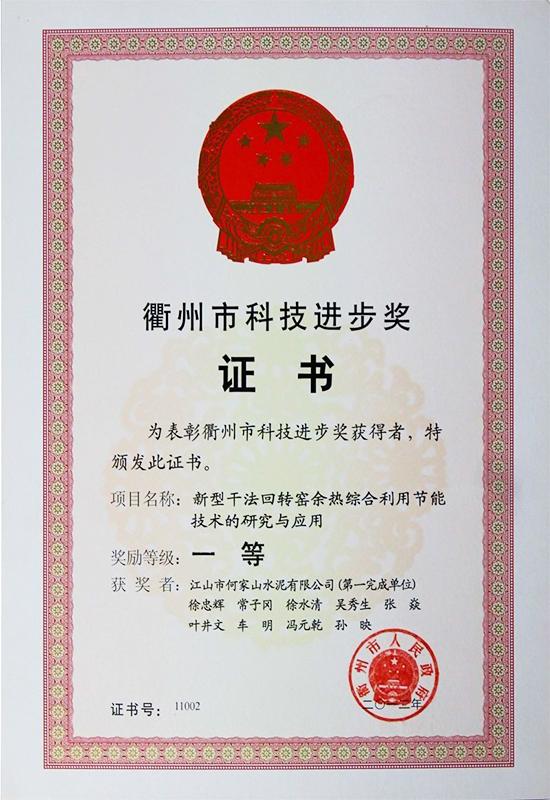 衢州市科技进步一等奖证书(2012年)