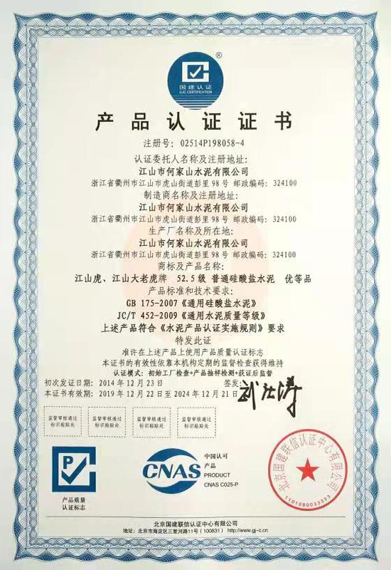 52.5产品认证证书(2019年)