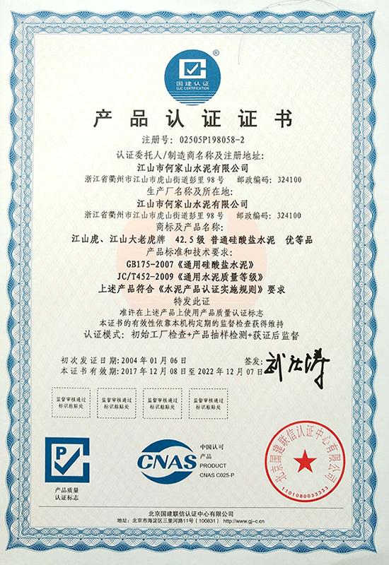 42.5普通水泥产品质量认证证书(2017年)