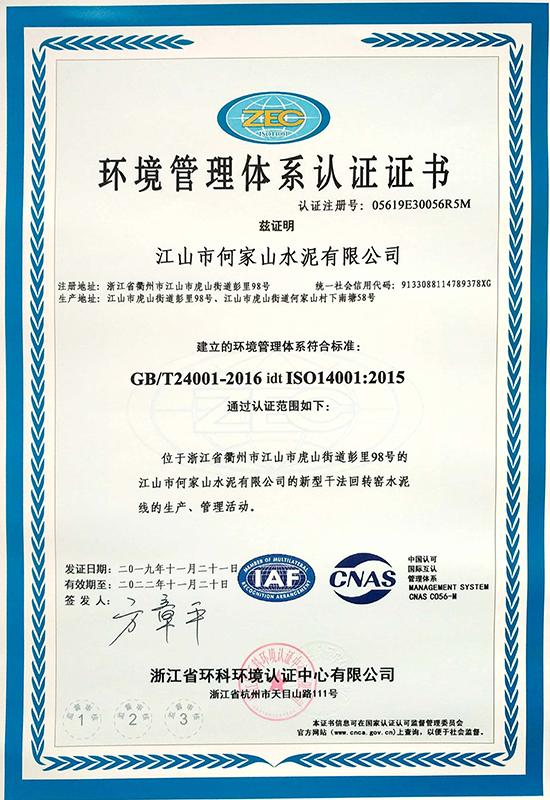 环境管理体系认证证书(2019年)