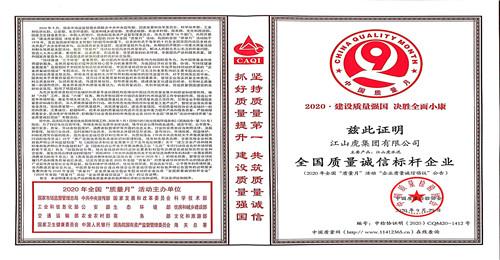 全国质量诚信标杆企业证书(2020年)
