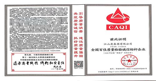 全国百质量检验诚信标杆企业证书(2020年)